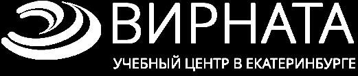 """Учебный центр """"ВИРНАТА"""""""